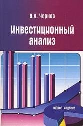 Книга Инвестиционный анализ