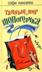 Книга Тайный мир шопоголика