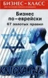 Книга Бизнес по-еврейски. 67 золотых правил