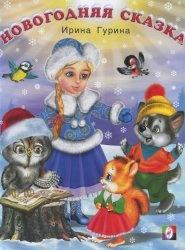 Книга Новогодняя сказка