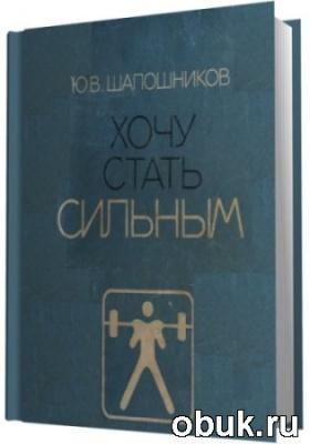 Книга Хочу стать сильным