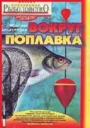 Книга Вокруг поплавка