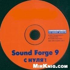 """Курс """"Sound Forge 9 с нуля"""""""