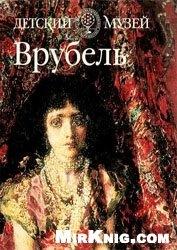 Книга Врубель: Русская живопись