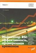 Книга Индикатор RSI: эффективность, проверенная временем Иващенко С.Д