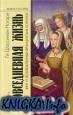 Книга Повседневная жизнь жен и возлюбленных французских королей