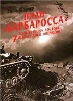 Книга План «Барбаросса»-блицкриг на Востоке. 7 первых дней операции