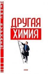 Книга Другая Химия