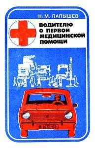 Журнал Водителю о первой медицинской помощи