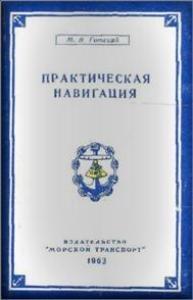 Книга Практическая навигация