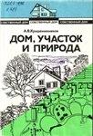 Книга Дом, участок и природа