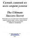 Книга Самый главный из всех секрет успеха