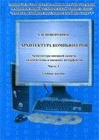 Книга Архитектура компьютеров. Архитектура внешней памяти, видеосистемы и внешних интерфейсов: Учебное пособие. ч.2