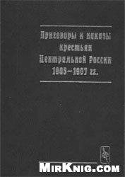 Книга Приговоры и наказы крестьян Центральной России. 1905—1907 гг