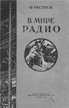 Книга В мире Радио