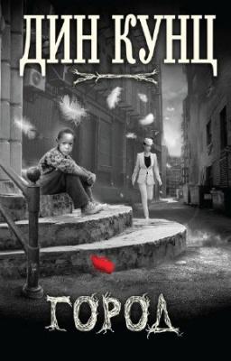 Книга Кунц Дин - Город (сборник)