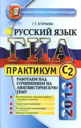 Книга ГИА, Практикум по русскому языку, Егораева Г.Т., 2013