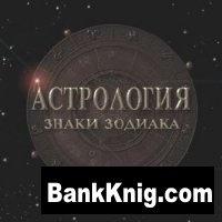 Книга Астрология. Знаки зодиака