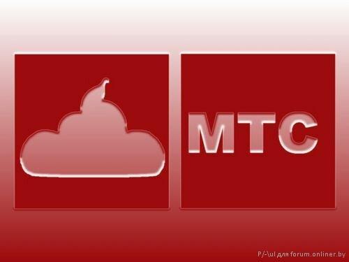 мтс типа оператор сотовой мобильной связи