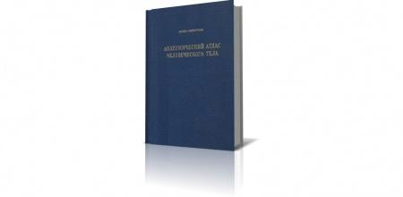 Книга «Анатомия человеческого тела» (1973), Ференц Кишш. Атлас отличается краткостью и не перегружен деталями. Представляет обобщенны