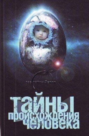 Тайна Происхождения Человека / The Mysterious Origins of Man (1996) VHSRip