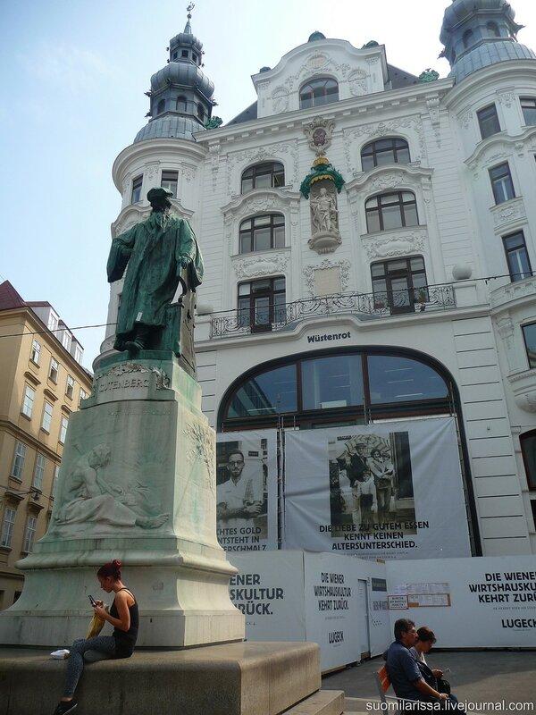 Памятник Гутенбергу.