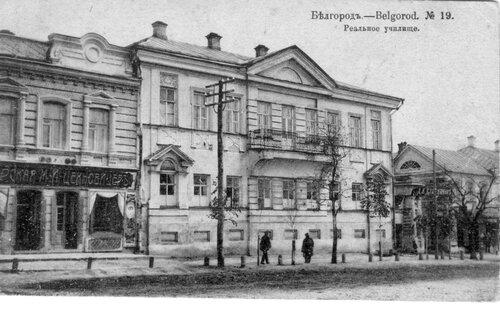 Белгород, здание реального училища, начало 20 века.