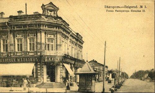 Дом Самойлова, Белгород, начало 20 в.