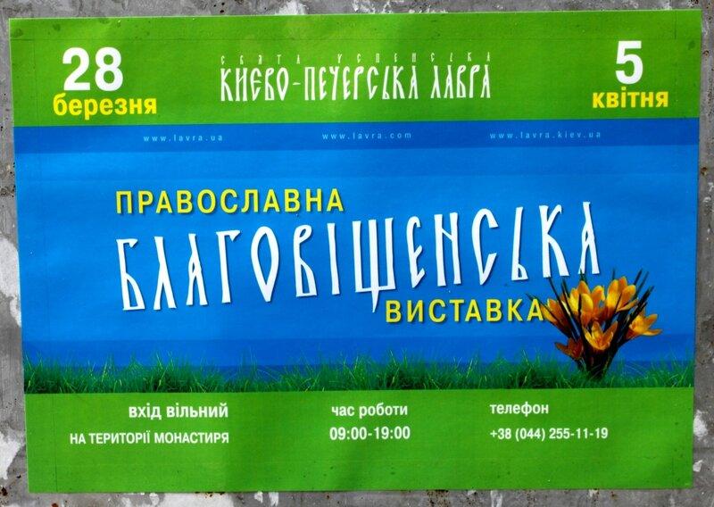 Афиша Благовещенской православной выставки