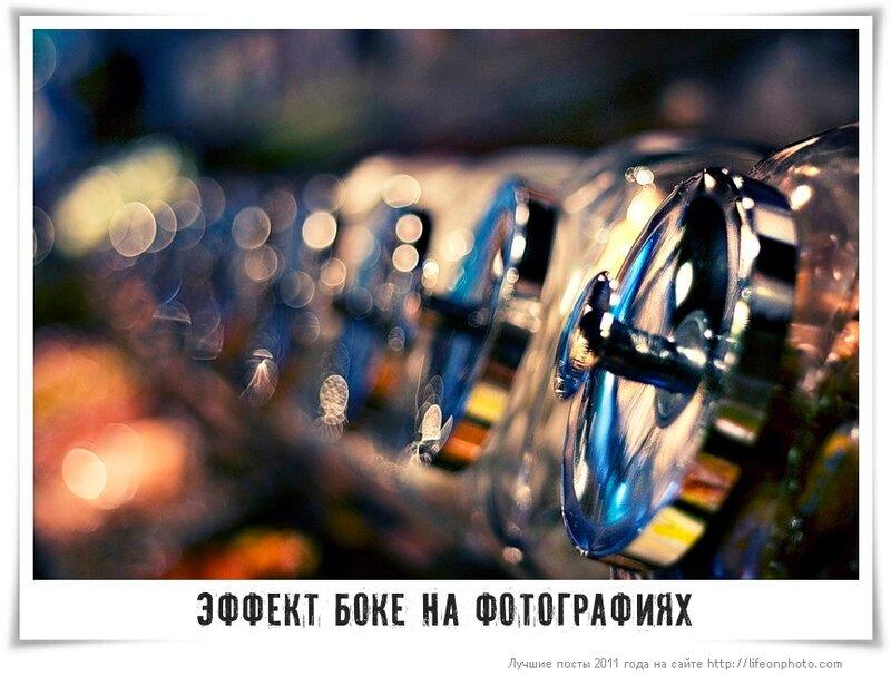 Лучшие посты 2011 года на сайте Life on Photo