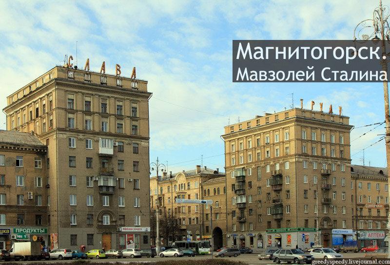 магнитогорск фотографии города