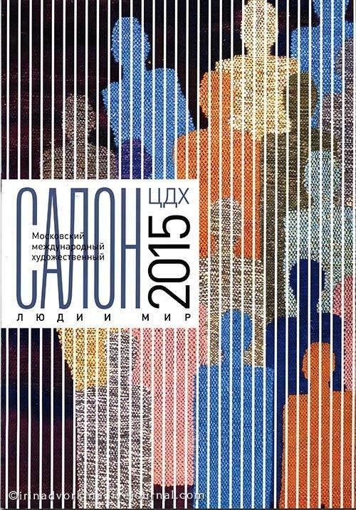 XVIII Московский международный художественный салон «ЦДХ-2015. Люди и Мир»
