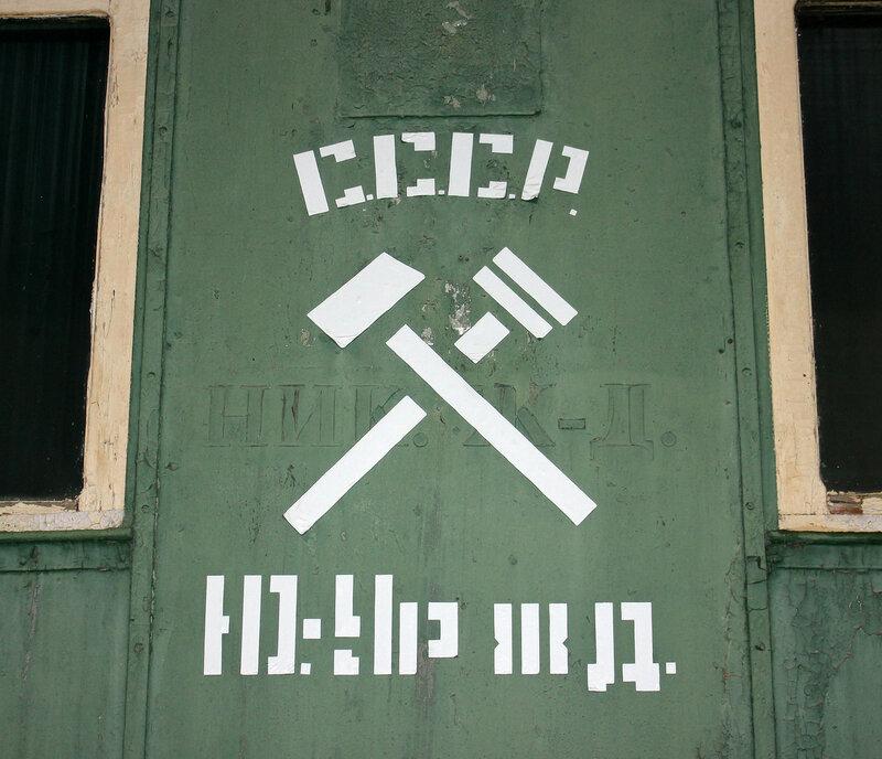 Николоаевская ЖД