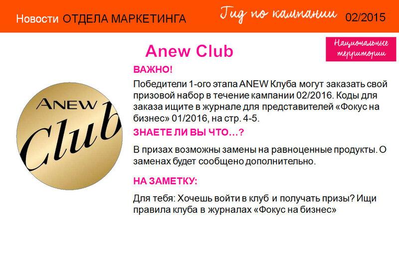 anew клуб