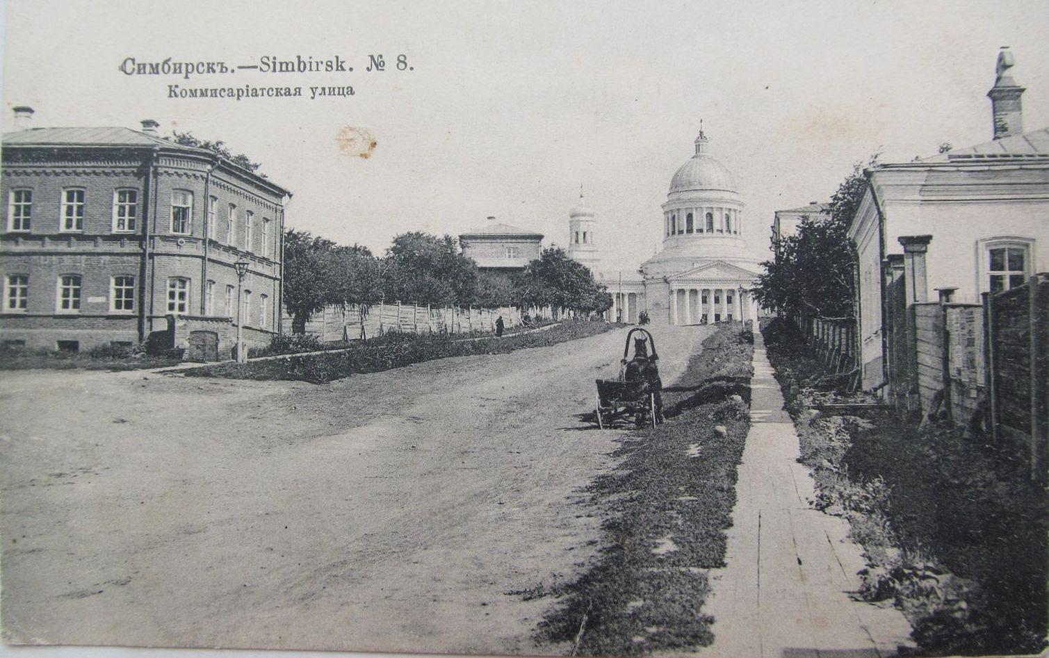 Коммисариатская улица