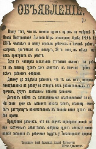 ГАКО, ф. 671, оп. 1, д. 9, л. 2.
