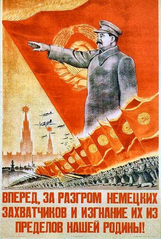 Вперёд за разгром немецких захватчиков и изгнание их из пределов нашей Родины!