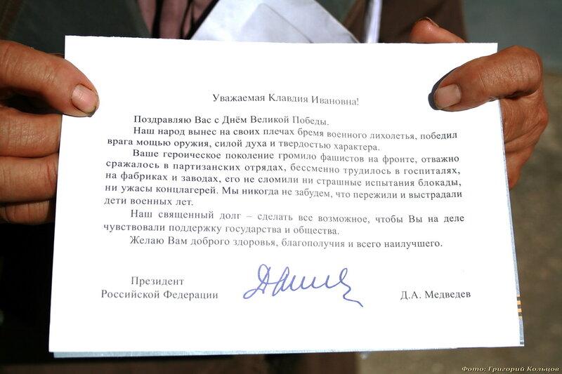Поздравление письмо президента