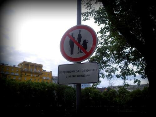 Догадаетесь, где установлен этот знак?