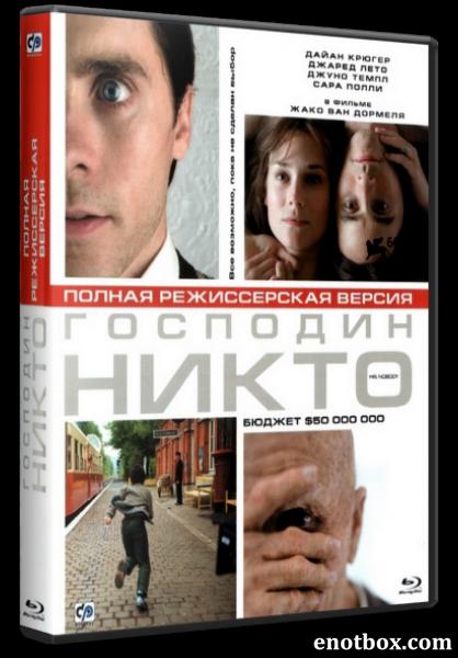 Господин Никто / Mr. Nobody [Directors cut / Режиссерская версия] (2009/BDRip/720p)