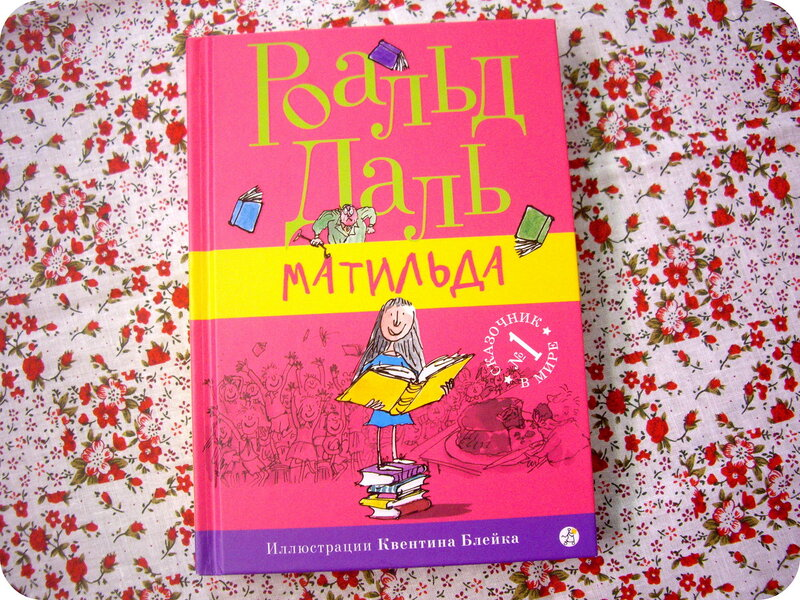 roald dahl matilda Summaries matilda wormwood is an exquisite and intelligent little girl unfortunately, matilda is misunderstood by her family because she is very different from their ways of life.