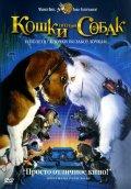 Фильмы про кошек - Кошки против собак (2001)