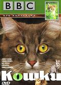 Документальные фильм BBC: Кошки