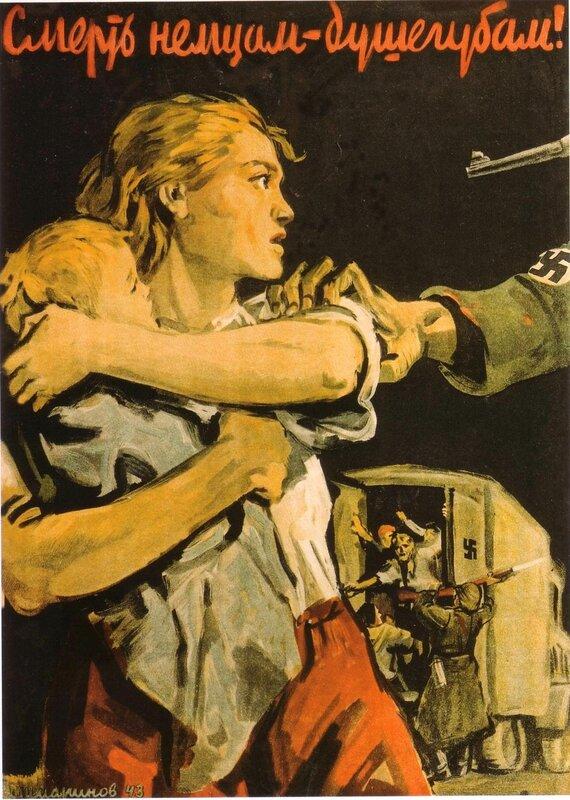 Плакаты военных лет картинки