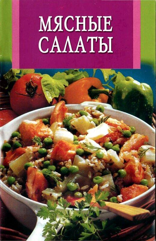 Новые мясные салаты рецепты