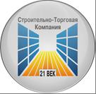 Строительно-Торговая Компания 21 ВЕК