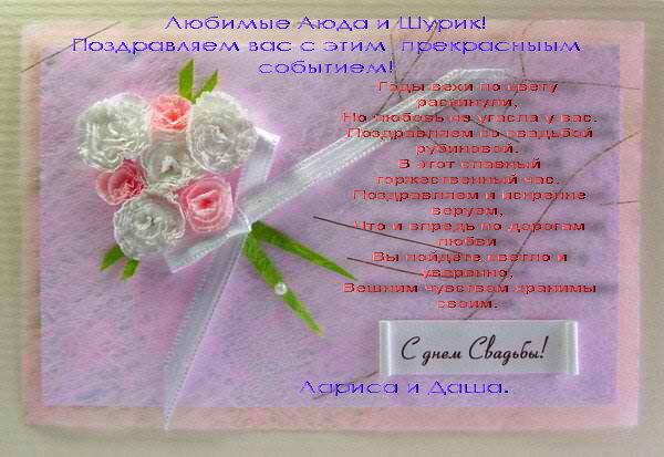 Поздравление на свадьбу от племянников 23