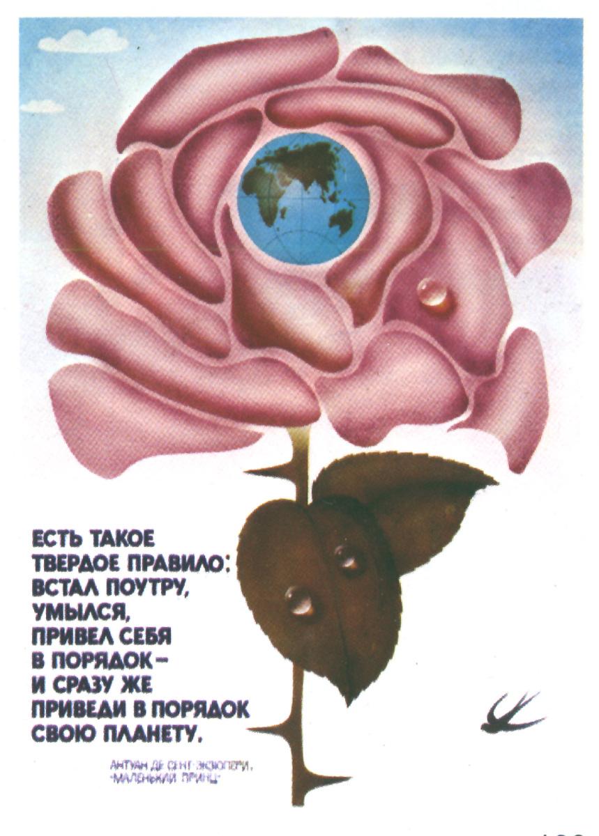 0037 russ poster