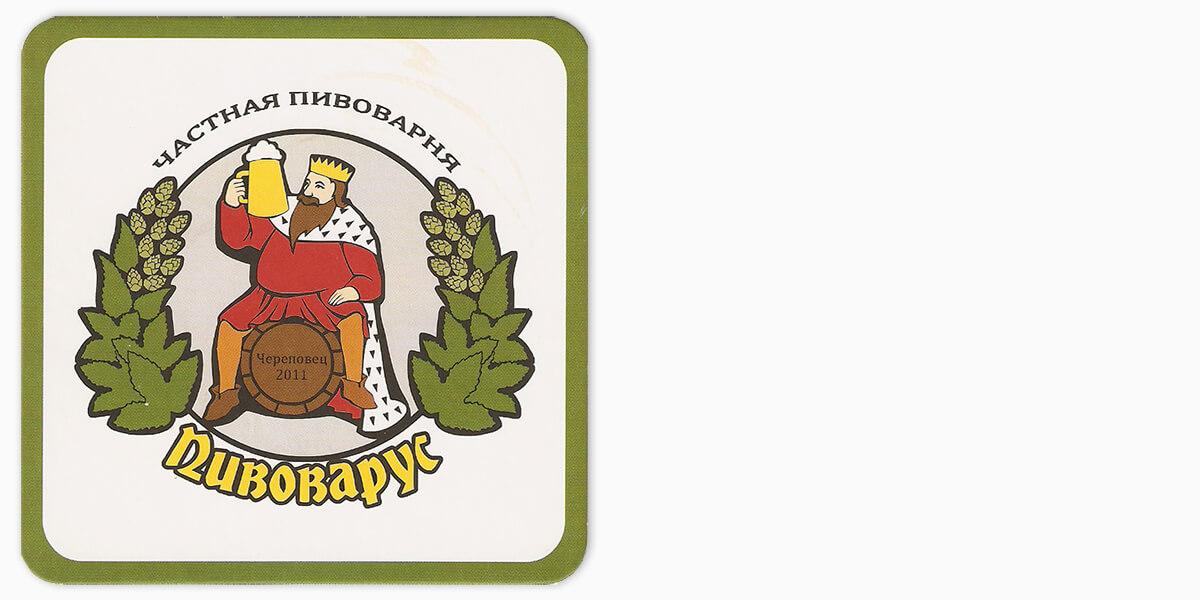 Пивоварус