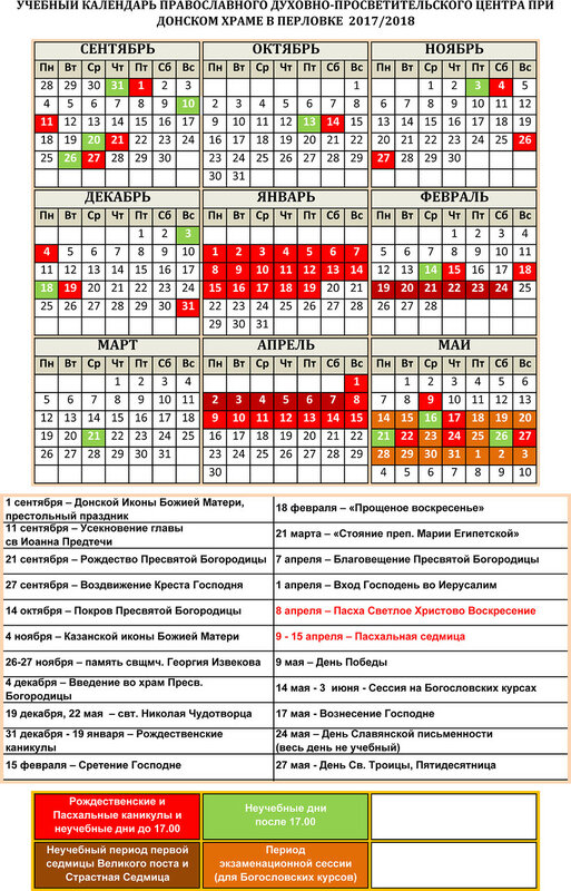 Календарь 2017-18 уч год